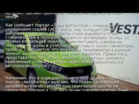 АВТОВАЗ признал проблемы с передней подвеской LADA Vesta