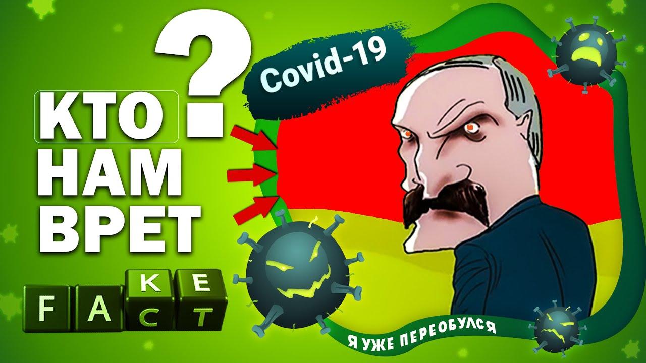 Эксклюзив Коронавирус - COVID-19 Готовность Беларуси к борьбе с эпидемией просто поражает!