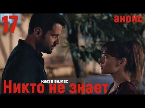 17 серия Никто не знает фрагмент русские субтитры HD Trailer (English Subtitles)