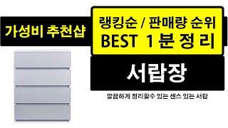 가성비 서랍장 판매량 랭킹 순위 TOP 10
