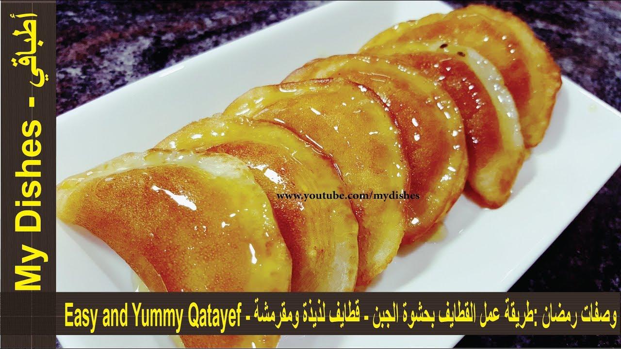 وصفات رمضان :طريقة عمل القطايف بحشوة الجبن - قطايف لذيذة ومقرمشة - Easy and Yummy Qatayef