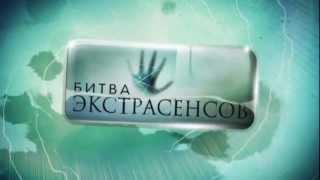 Битва Экстрасенсов - 13 сезон на ТНТ!