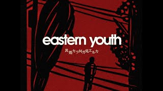 Eastern Youth - What Can You See From Your Place (2003) 01. (0:00) ...