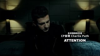 Charlie Puth CP查理 - Attention  (華納 Official 完整MV)