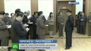 Бывшая любовница Ким Чен Ына казнена за съемки порно