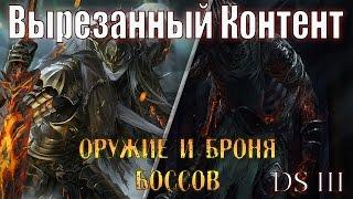Dark Souls 3 - Вырезанный Контент | Оружие и броня Боссов