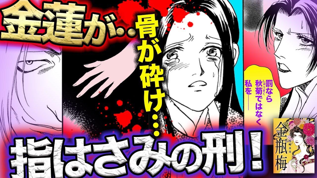 【ボイス漫画】秋菊が盗みを!?金蓮がかばって「指はさみの刑」に!《金瓶梅42話Part2/3》