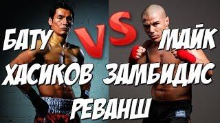 ★Бату Хасиков vs Майк Замбидис★ Реванш ★ КАК ЭТО БЫЛО!!!