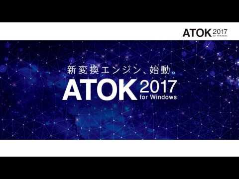 ATOK 2017 for Windows|新変換エンジン、始動。