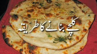 Kulchay Banane Ka Tarika کلچہ بنانے کی ترکیب Kulche Banane Ki Recipe Kulcha Bread | Bread Recipes