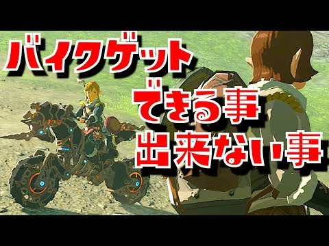 What Does The Master Cycle Zero Do In Breath Of The Wild