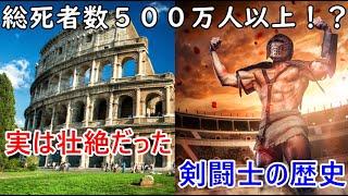 【ゆっくり歴史解説】黒歴史上事件「剣闘士試合」