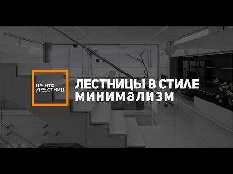 Лестницы в стиле минимализм. Подборка идей от «Центра лестниц»