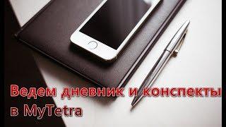 [MyTetra] - ведем дневник и конспекты