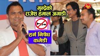 राजेश हमालको अगाडी मुन्द्रको हर्न निषेध सुपर कमेडी    Jitu Nepal,  Rajesh Hamal    Horn Prohibition