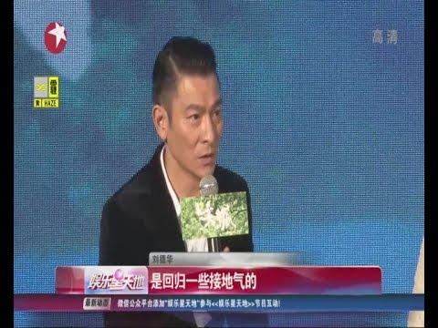 劉德華 (Andy Lau)