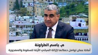 م. باسم الطراونة - أمانة عمان تواصل حملاتها لإزالة المباني الآيلة للسقوط والمهجورة