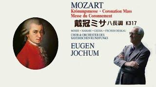 モーツァルト ミサ曲 第14番(戴冠式ミサ)ハ長調 ヨッフム MOZART : Mass in C-major (CoronationMass)