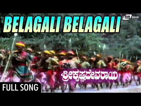Belagali Belagali   Sri Krishnadevaraya–ಶ್ರೀ ಕೃಷ್ಣದೇವರಾಯ   Dr.Rajkumra,Bharathi   Kannada  Song