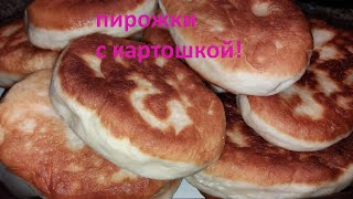 Пирожки с картошкой Просто быстро и вкусно Воздушное тесто
