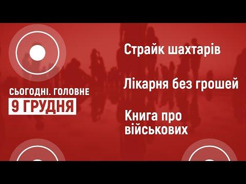 Суспільне Волинь: Актуальні новини Волині за 9 грудня у СЬОГОДНІ.ГОЛОВНЕ