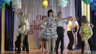 Супер - Танец с родителями /4 класс Выпуск - 2013/