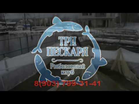 Платная рыбалка Три Пескаря