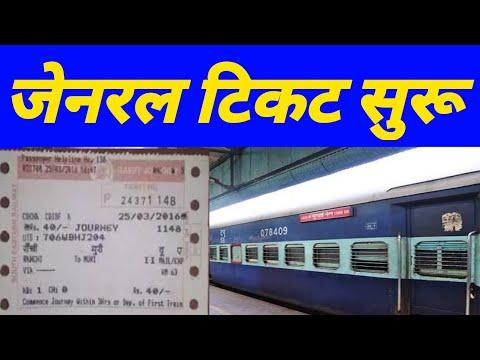जेनरल टिकट सुरू।  GENERAL Train  TICKET unreserved ticket start UTS