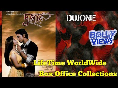 DUJONE 2009 Bengali Movie LifeTime WorldWide Box Office Collections Verdict Hit or Flop
