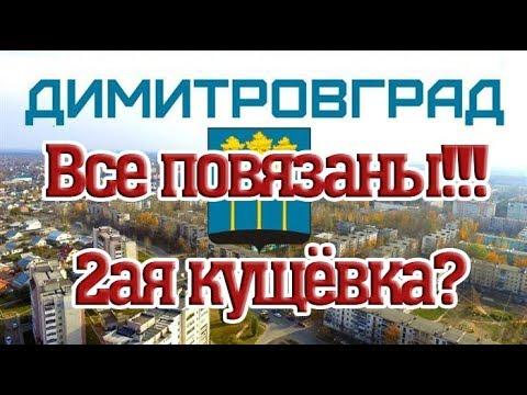 Суды блокируют КАЖДЫЙ ШАГ Гордумы Димитровграда!!!