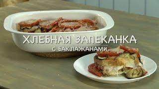 Only Food - Хлебная запеканка с баклажанами