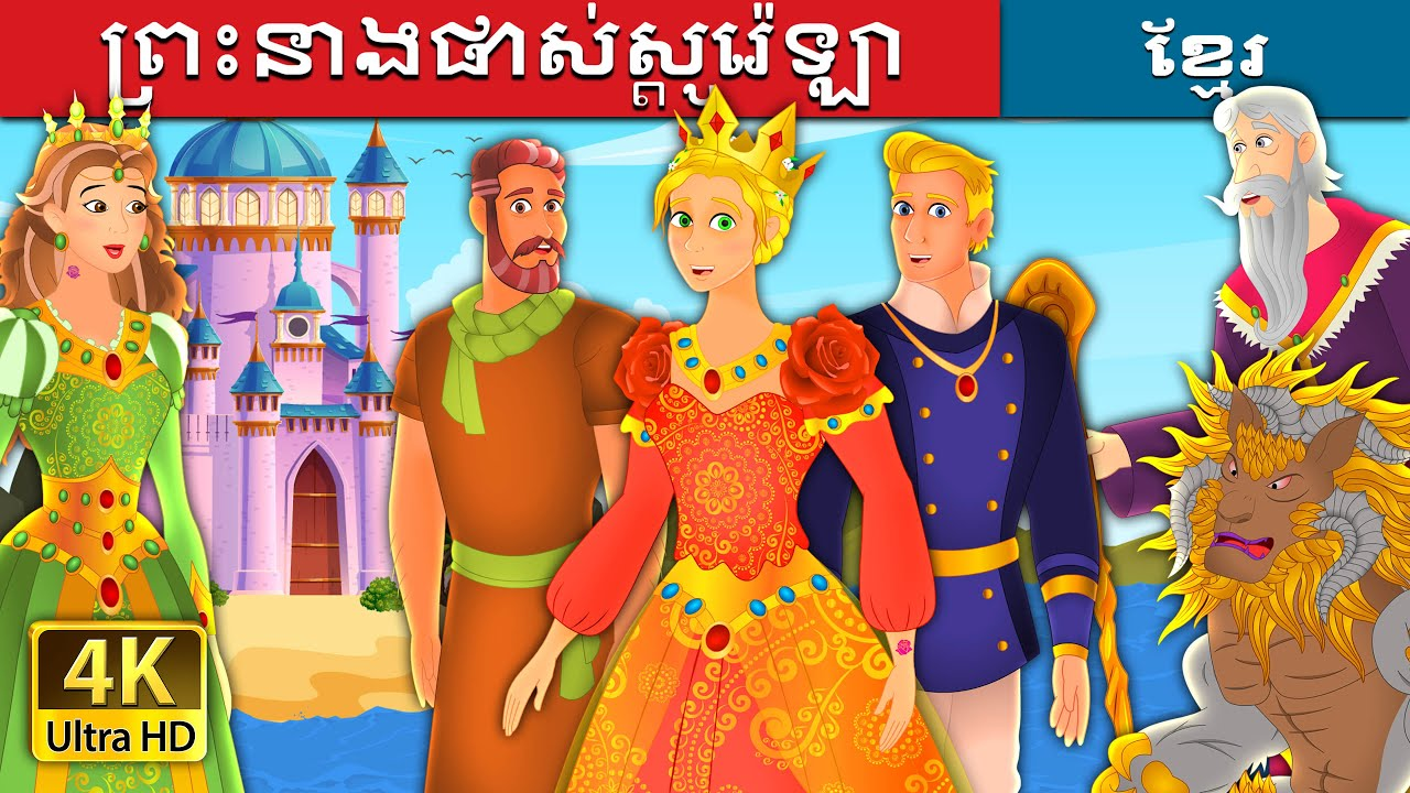 ព្រះនាងផាស់ស្តូរ៉េឡា | | PRINCESS PASTORELLA | Khmer Fairy Tales