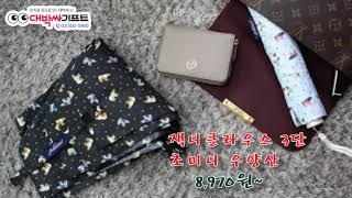 대박싸기프트 패션우산,명화우산, 양산