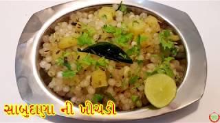 ફરાળી સાબુદાણા ની ખીચડી બનાવવાની રીત ||Sabudana Khichdi In Gujarati Recipe