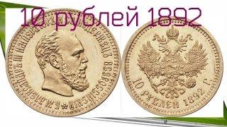 Вартість монети 10 рублів 1892 року, літери (АГ)Азлагор поїхав у Німеччину??? Дівчина Фирамира шл**ха?