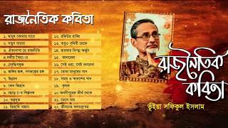 Rajnoitik Kobita   Bangladesh Political Poem   Bhuiyan Shafiqul Islam