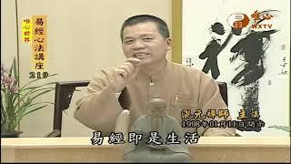 雷澤歸妹(一)【易經心法講座219】| WXTV唯心電視台