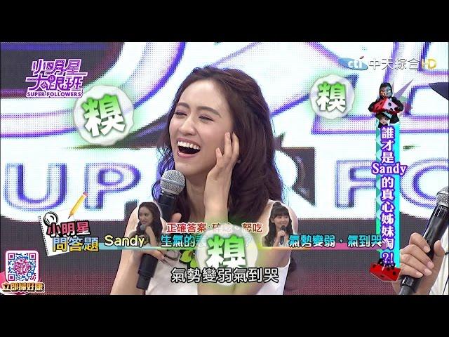 2016.07.18小明星大跟班完整版 誰才是Sandy的真心姊妹淘?!