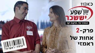 קופה ראשית עונה 2🛒 | אחות של ראמזי  - פרק 2 בשידורי בכורה ביוטיוב 🔥