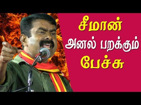 """Seeman latest speech at  Naam tamilar Candidate introduction  2019 Seeman speech Tamil news live    CHENNAI: Naam Tamilar Katchi (NTK) secured just over one per cent of the total votes in 2016 Assembly polls. Experts feel that this party of 'angry youth' will increase its vote share in the coming parliamentary polls due to a variety of reasons such as inability of the State to resist unpopular Central Government schemes, anti-Dravidian mood among a section of youth and improved cadre building. The party registered 4.25 lakh votes across 229 constituencies in the last elections with major chunk of votes coming from urban centres such as Chennai, Tiruchy and Madurai where the party secured 2-2.5 per cent of the votes in constituencies there. This has been attributed to the polarisation of community votes and party punching above its weight on social media. But, the fall in data prices and increased internet penetration since the Assembly polls, will be a key factor for NTKs electoral show this time, experts say. The NTK will contest all 39 parliamentary seats alone with 50-50 gender representation. The continuance of this policy of not aligning with either of the Dravidian majors might prove more beneficial than detrimental to its electoral interests, it is pointed out.  """"The Naam Tamilar's vote bank is basically those tired of AIADMK, DMK and the two national parties. In the last three years, the AIADMK has proved completely incapable of protecting Tamil Nadu's interests and the DMK has also not capitalised on it,"""" said a former leader of NTK who is close to NTK leader Seeman.  seeman, seeman speech,seeman latest, seeman latest speech, naam tamilar candidate list 2019, seeman candidate, #seeman   More tamil news tamil news today latest tamil news kollywood news kollywood tamil news Please Subscribe to red pix 24x7 https://goo.gl/bzRyDm  #tamilnewslive sun tv news sun news live sun news"""