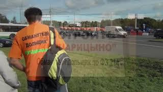 Обманутые дольщики ЖК 'Царицыно' пикетируют открытие Собяниным эстакады на Липецкой