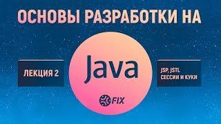 Основы разработки на Java. Лекция 2. JSP, JSTL, сессии и куки
