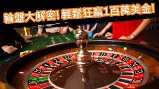 【艾倫哥哥】西班牙賭神在輪盤上贏了1百萬美金的故事|破解賭場輪盤篇