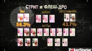 PokerStarter: Розыгрыш дро