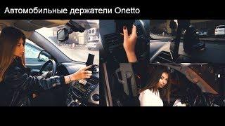 Автомобильные держатели Onetto. Созданы для тех кто ценит качество.