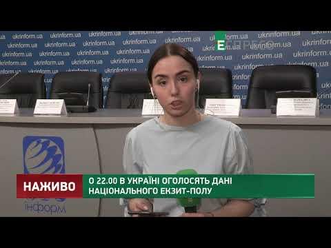 О 22:00 в Україні оголосять дані Національного екзит-полу