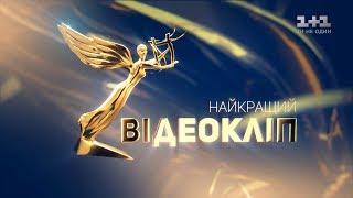 Номінація «Найкращий відеокліп». Музична премія YUNA 2019