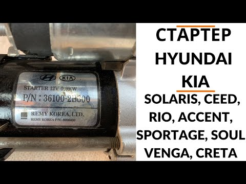Стартер Hyundai Solaris, KIA Rio. Обзор + дефектовка.
