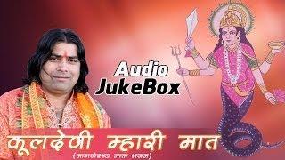 Kuldevi Mari Maat - Shyam Paliwal  Audio Song | Rajasthani Traditional Bhajan