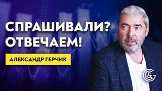 🔔 Спрашивали? Отвечаем! ➤➤ Уникальные ответы 24.01.2019 Александра Герчика.